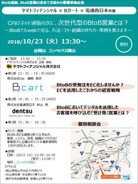 次世代型のBtoB営業セミナー_岡山_20181023