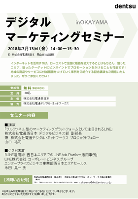 LINEセミナー_岡山_20180713