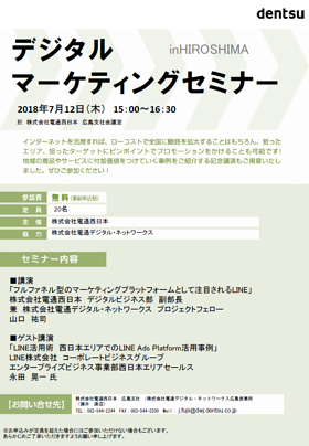 LINEセミナー_広島_20180712