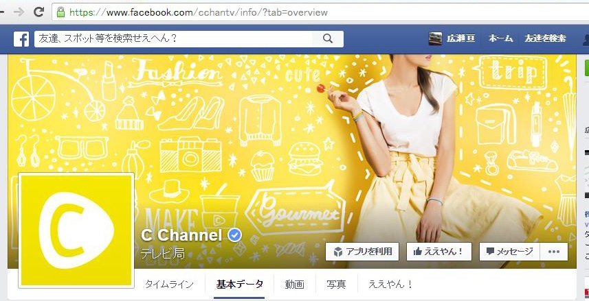 c_channel