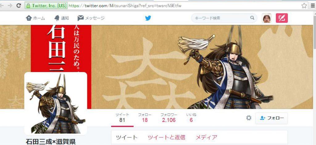 shiga_mitsunari