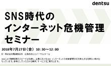 SNS危機管理セミナー_広島_20180727_サムネイル